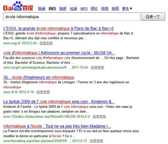 Recherche sur école informatique dans Baidu