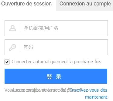 Ouverture de session chez Baidu Webmaster Tools