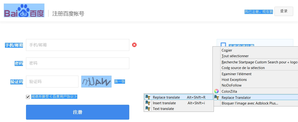 Créer un compte Webmaster Tools chez Baidu
