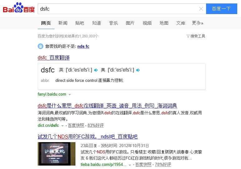 Le moteur de recherche chinois Baidu