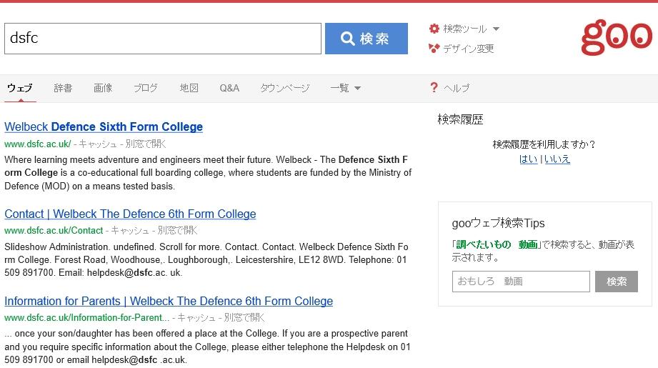 Le moteur de recherche japonais Goo