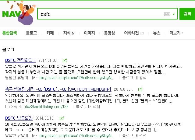 Le moteur de recherche coréen Naver