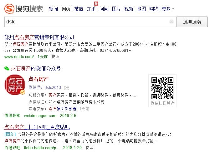 Le moteur de recherche chinois Sogou